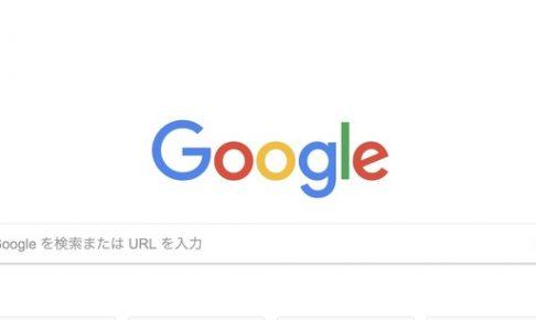 検索上位をジャッジするグーグル画像